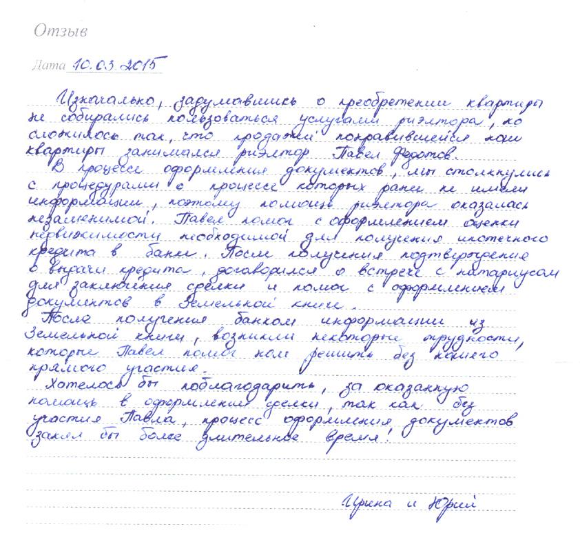 Отзывы: Ирина и Юрий