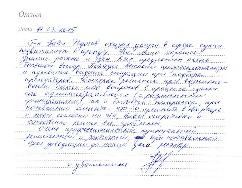Отзывы: Наталья