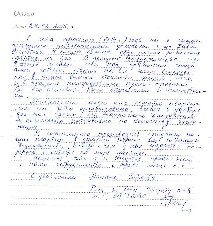 Отзывы: Татьяна Строева