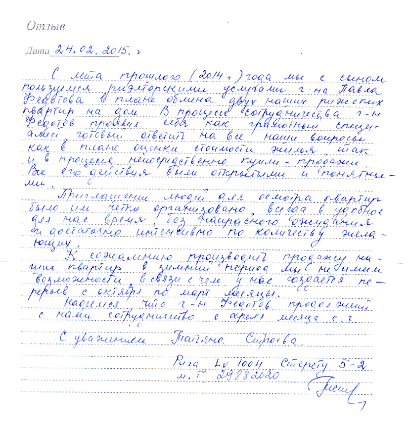Atsauksmes: Tatjana Strojeva