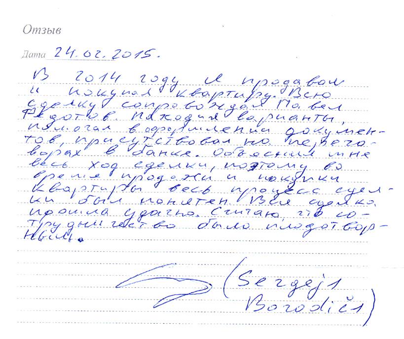 Отзывы: Сергей Бородич