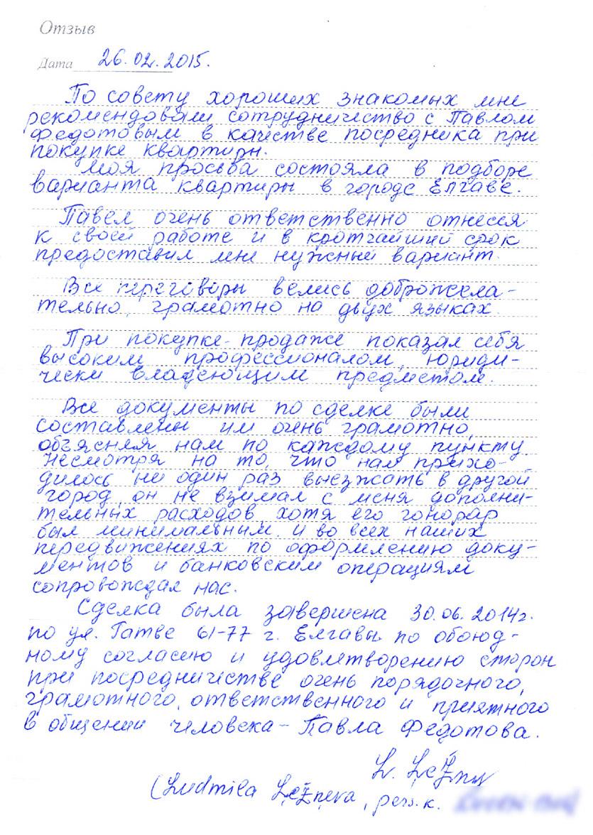 Отзывы: Ludmila Lezneva