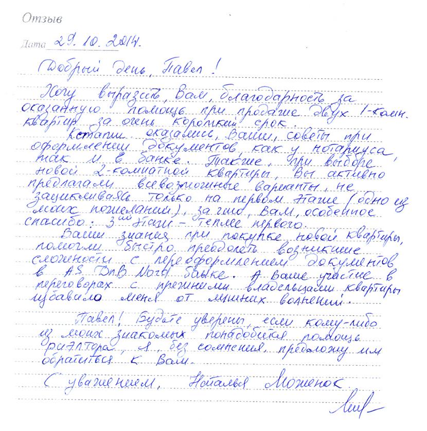 Отзывы: Наталья Моженок