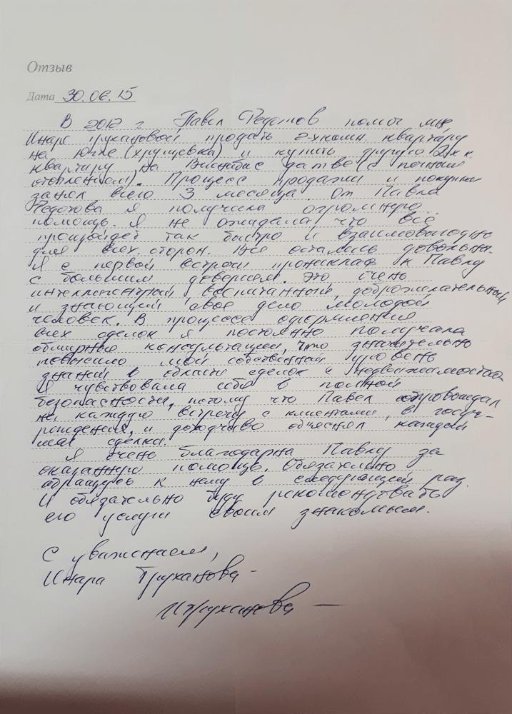 Отзывы: Инара Труханова