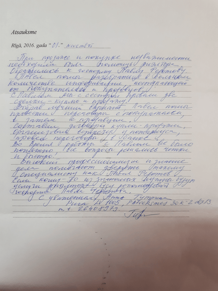 Отзывы: Анна Тутрина