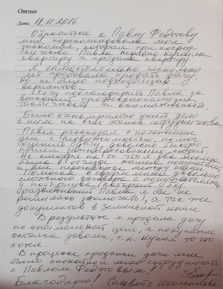 Отзывы: Сольвейга Шиленнова