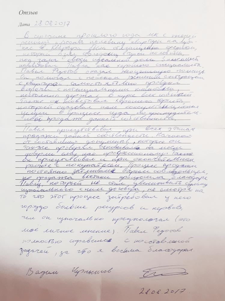 Отзывы: Вадим Чернышов