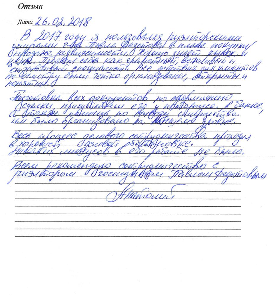 Отзывы: Анатолий