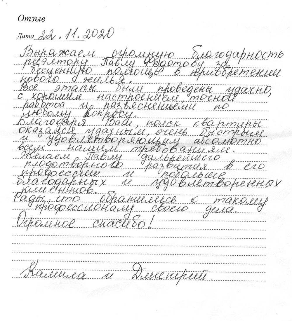 Atsauksmes: Kamila un Dmitrijs